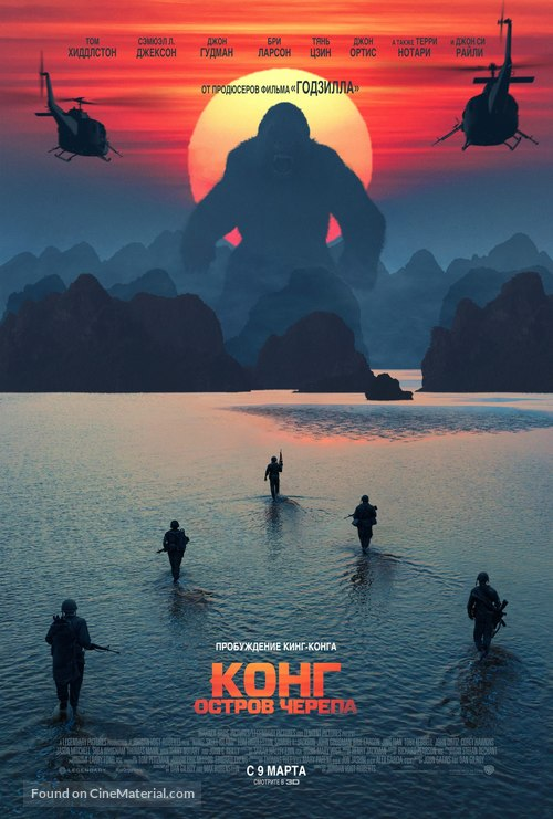 Kong: Skull Island - Russian Movie Poster