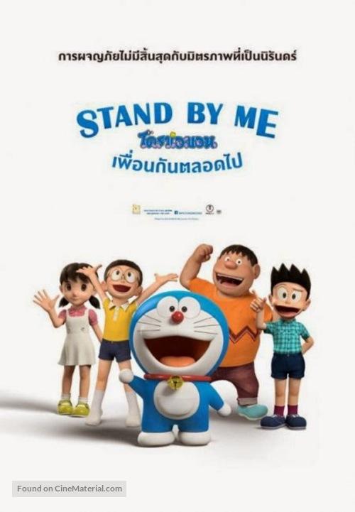 Stand By Me Doraemon 2014 Thai Movie Poster