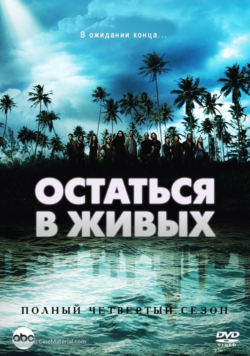 """Lost"" - Russian Movie Cover"