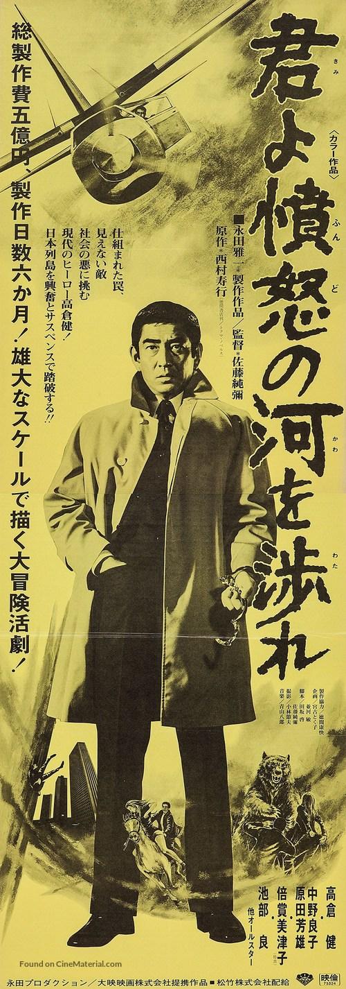Kimi yo fundo no kawa wo watare - Japanese Movie Poster