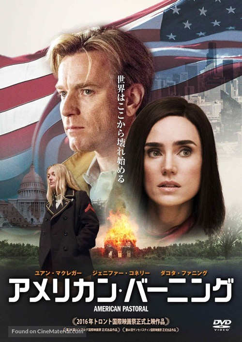 American Pastoral - Japanese DVD movie cover