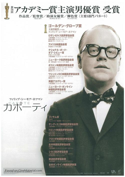 Capote - Japanese Movie Poster