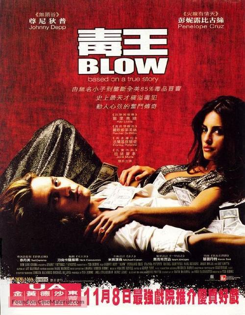 Blow - Hong Kong Movie Poster