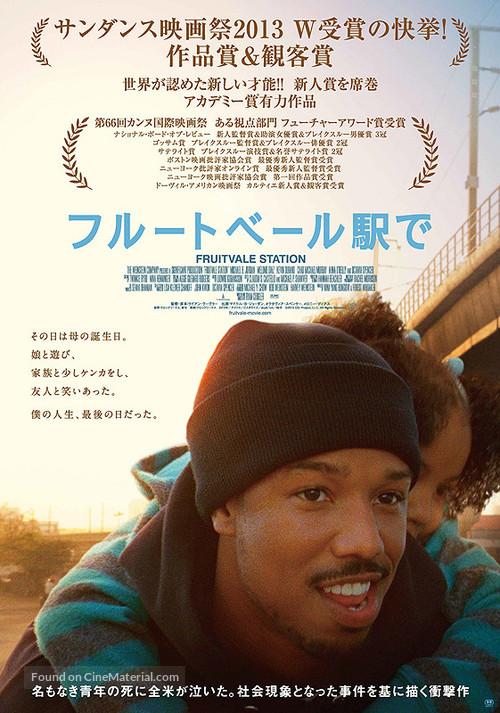 Fruitvale Station - Japanese Movie Poster