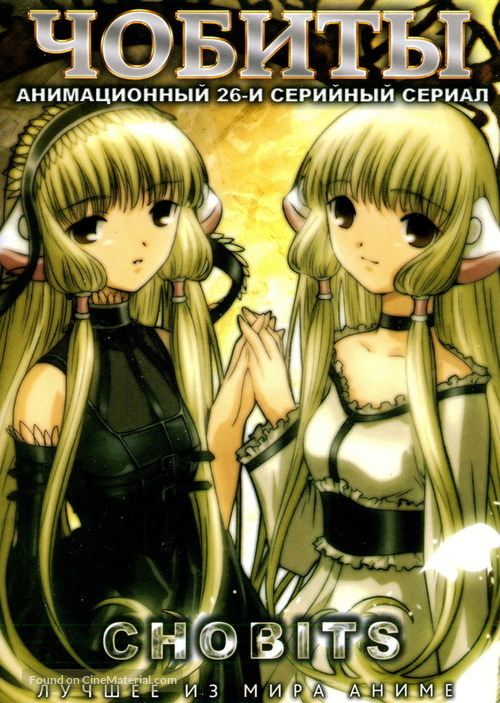 """""""Chobits"""" - Russian DVD movie cover"""