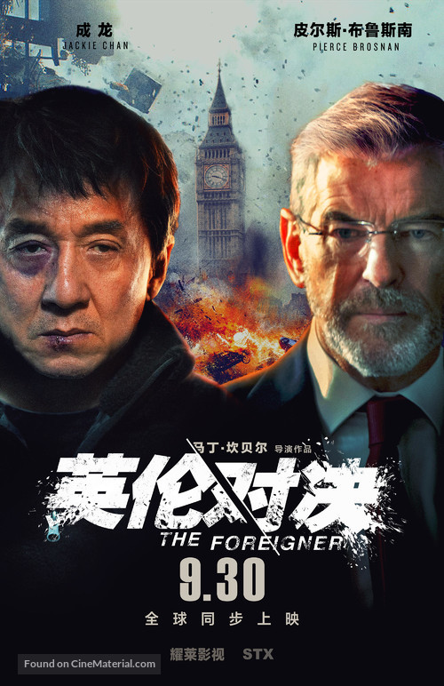 The Foreigner - Chinese Movie Poster