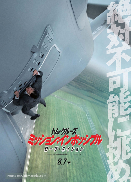 Mission: Impossible - Rogue Nation - Japanese Movie Poster