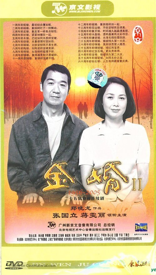 """""""Jin hun"""" - Chinese Movie Cover"""