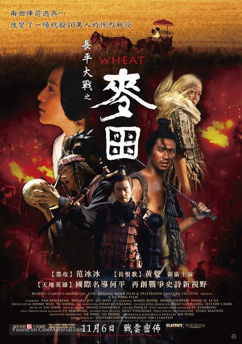 Mai tian - Taiwanese Movie Poster