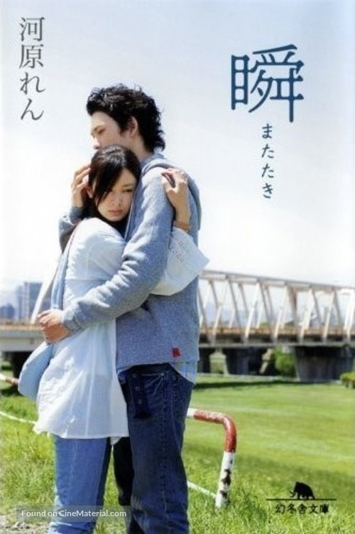 Matataki - Japanese Movie Cover