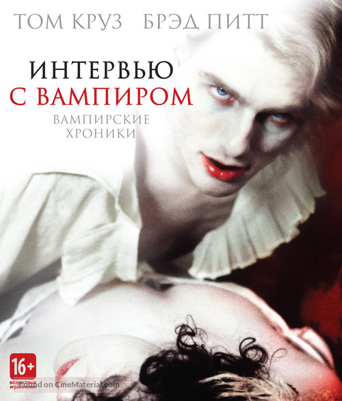 Interview With The Vampire - Russian Movie Cover