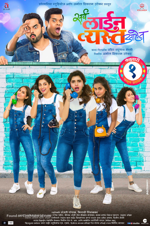 Sarva Line Vyasta Aahet - Indian Movie Poster