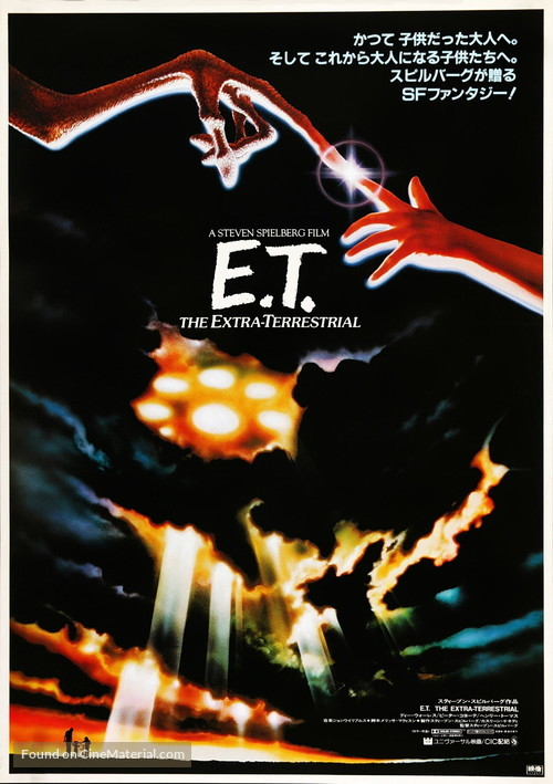 E.T.: The Extra-Terrestrial - Japanese Movie Poster