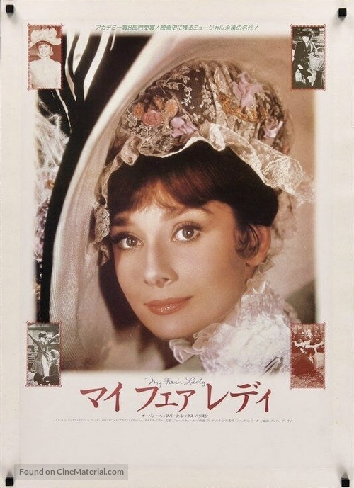 My Fair Lady - Japanese Movie Poster