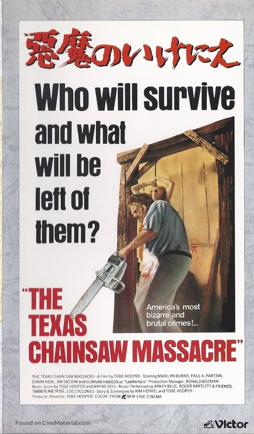 The Texas Chain Saw Massacre - Japanese Movie Cover