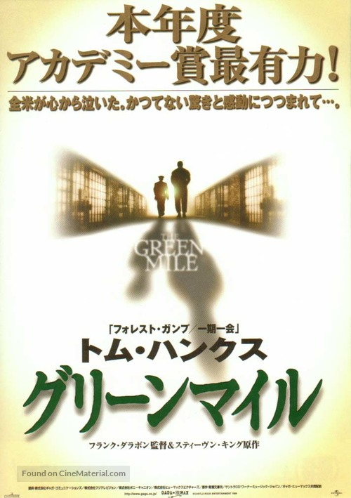 The Green Mile - Japanese Movie Poster