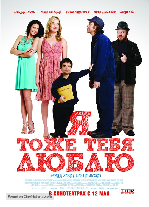 I Love You Too - Russian Movie Poster
