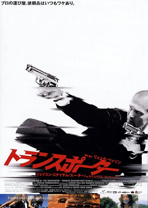 The Transporter - Japanese Movie Poster