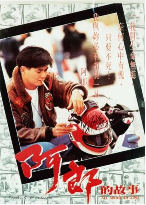 All About Ah-Long - Hong Kong DVD movie cover