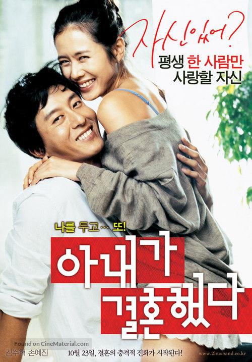 A-nae-ga kyeol-hon-haet-da - South Korean Movie Poster