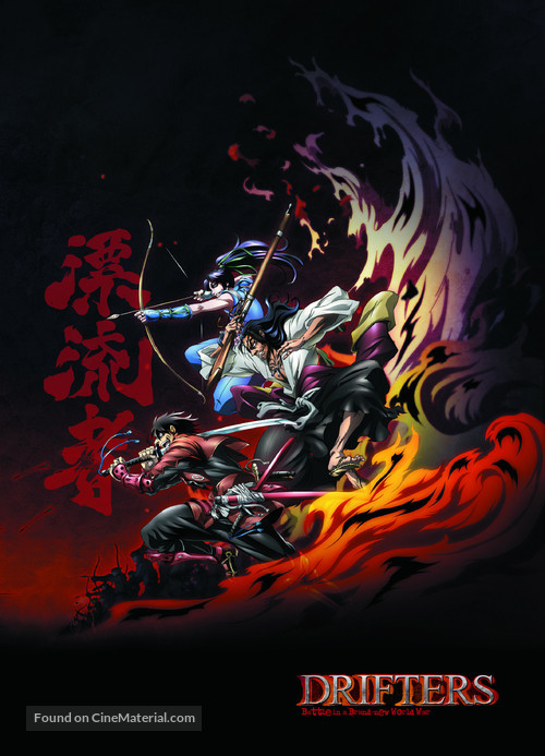 """""""Drifters"""" - Japanese Movie Poster"""