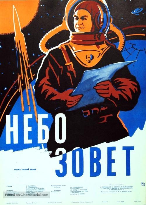 Nebo zovyot - Soviet Movie Poster