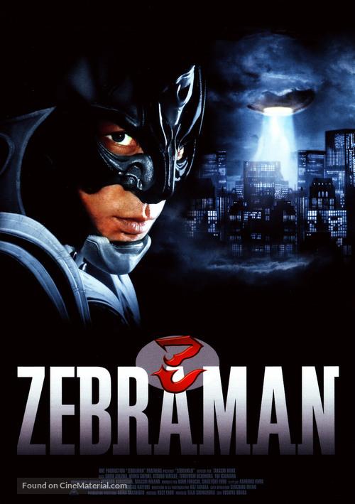 Zebraman - Movie Poster