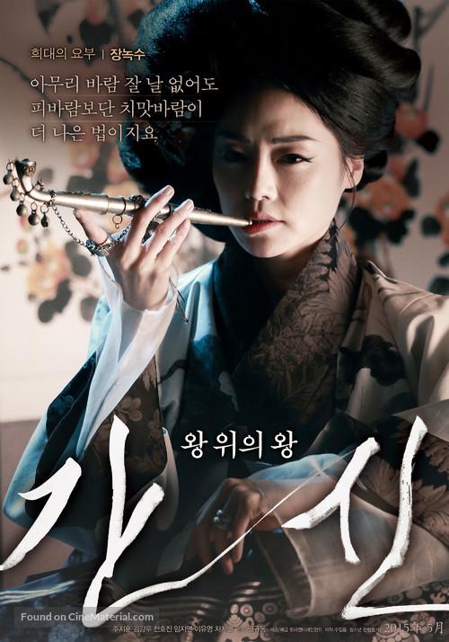 Gansin - South Korean Movie Poster