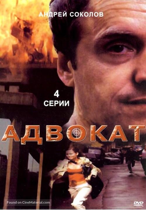 """""""Advokat"""" - Russian Movie Cover"""