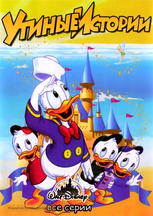 """DuckTales"" - Russian DVD movie cover"