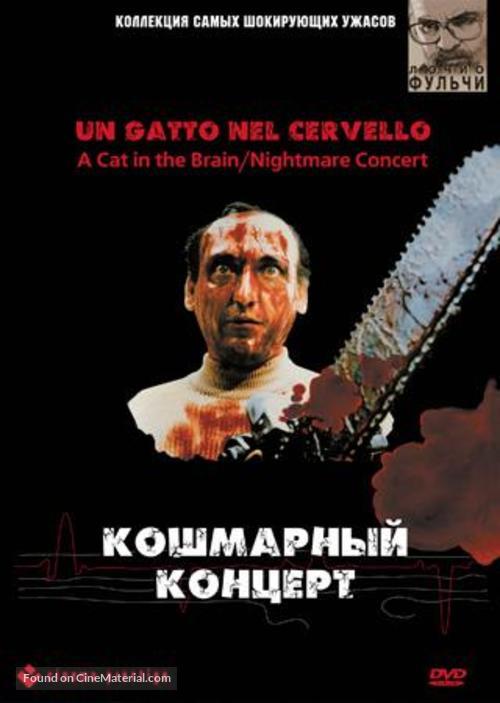 Un gatto nel cervello - Russian DVD movie cover