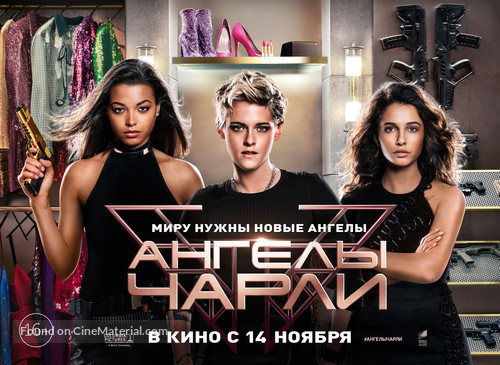 Charlie's Angels - Russian Movie Poster