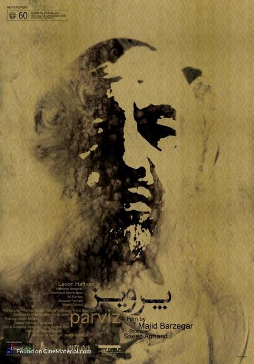 Parviz - Iranian Movie Poster