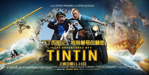 The Adventures of Tintin: The Secret of the Unicorn - Chinese Movie Poster