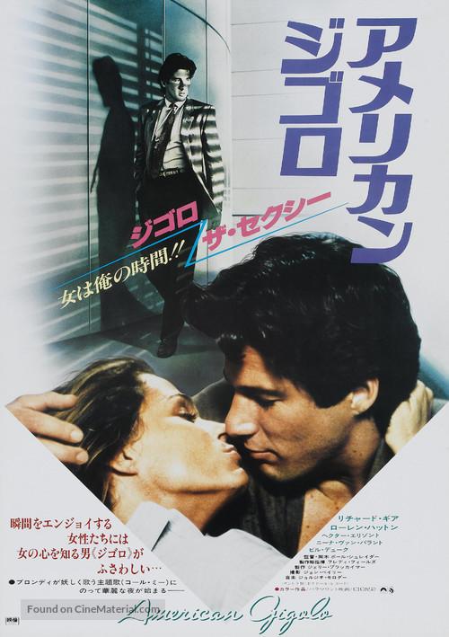 American Gigolo - Japanese Movie Poster
