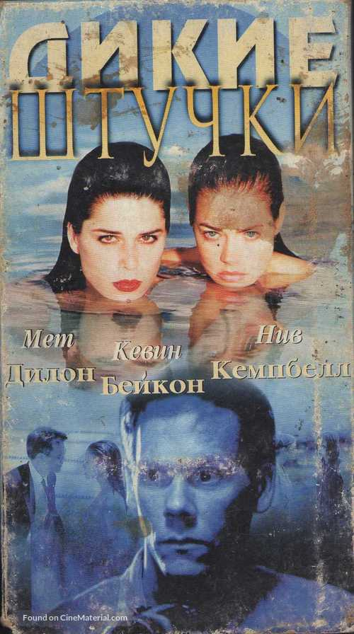 Wild Things - Russian Movie Cover