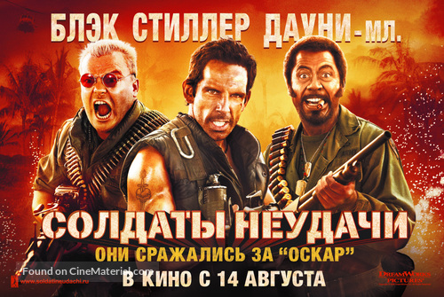 Tropic Thunder - Russian Movie Poster
