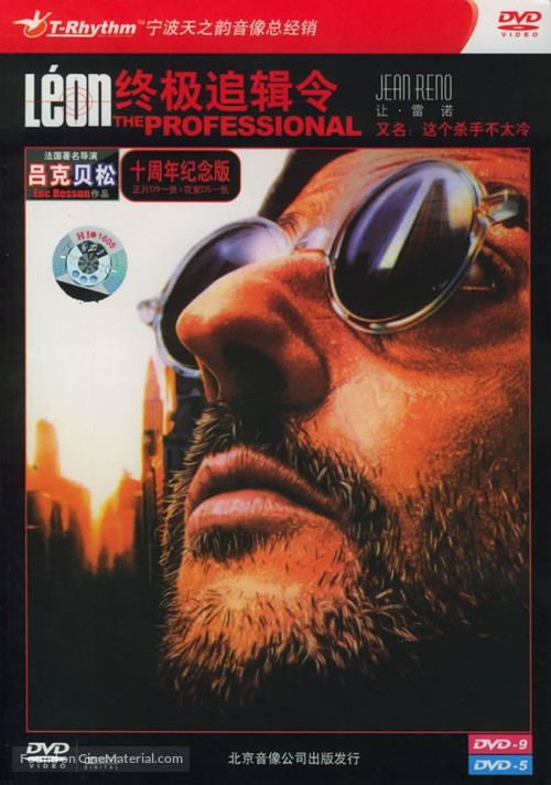 Léon - Chinese DVD movie cover
