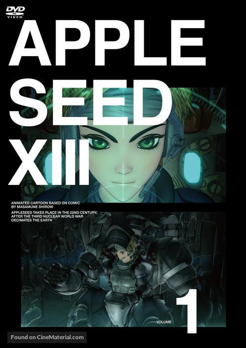 """""""Appurushîdo XIII"""" - Japanese DVD movie cover"""
