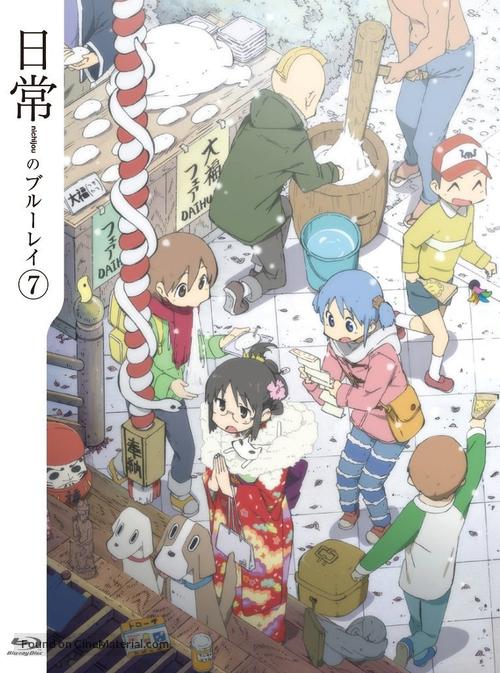 """Nichijou"" - Japanese Movie Cover"