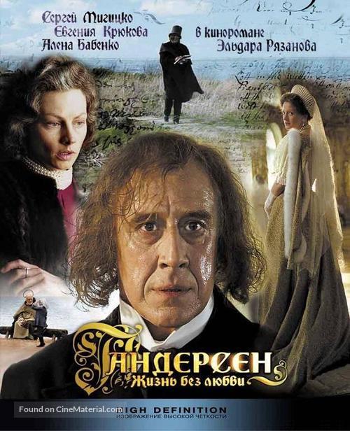 Andersen. Zhizn bez lyubvi - Russian Movie Cover