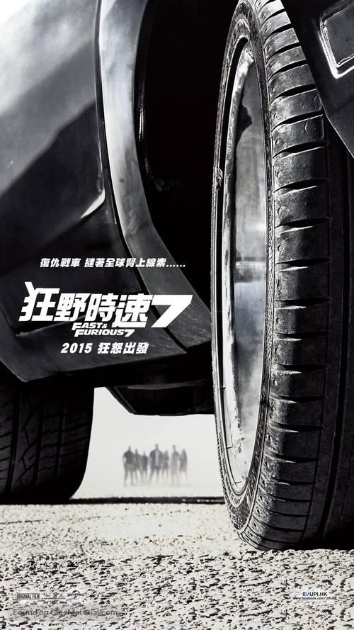 Furious 7 - Hong Kong Movie Poster