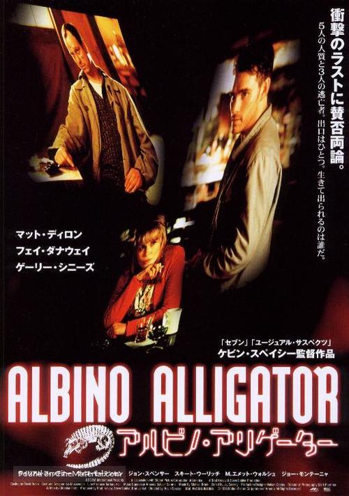 Albino Alligator - Japanese Movie Poster