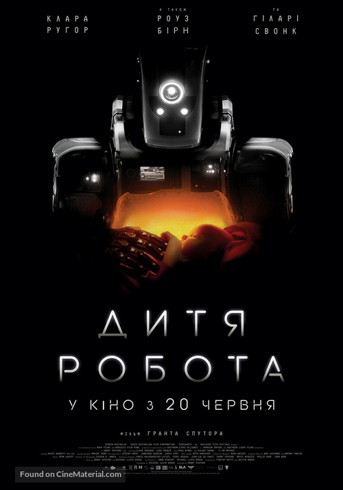 I Am Mother - Ukrainian Movie Poster