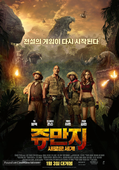 Jumanji: Welcome to the Jungle - South Korean Movie Poster