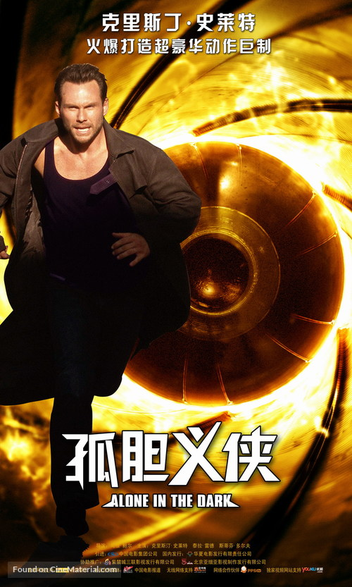 Alone In The Dark 2005 Chinese Movie Poster