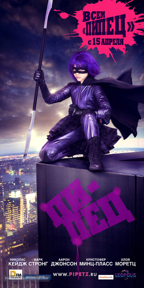 Kick-Ass - Russian Movie Poster