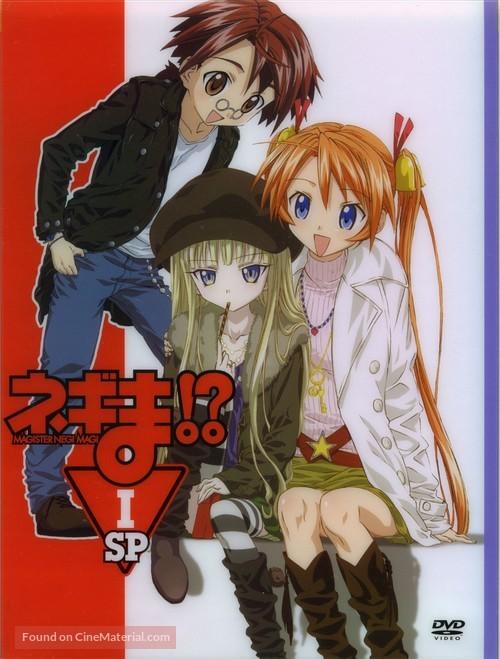 """Negima!?"" - Japanese Movie Cover"
