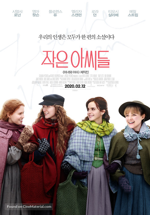 Little Women - South Korean Movie Poster