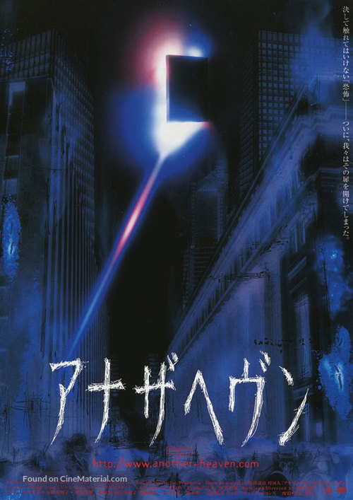 Anazahevun - Japanese Movie Poster